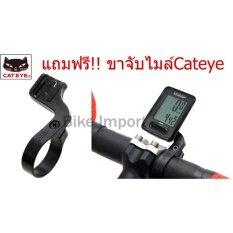 ราคา ไมล์ไร้สาย มีไฟ Cateye Velo Wireless Plus แถมฟรี ขาจับไมล์ Cateye ออนไลน์