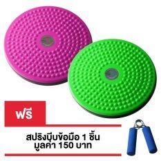 โปรโมชั่น จานทวิส จานหมุนเอว ใหญ่ 2 ชิ้น Twist Disc Twist Plate Twister Unbranded Generic
