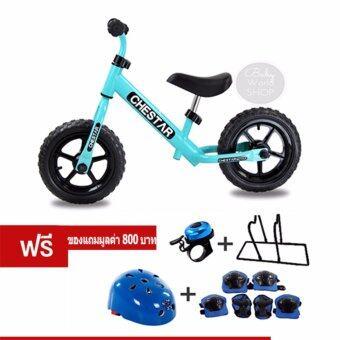 จักรยานทรงตัวเด็ก จักรยานขาไถ Balance bike # Chestar Light Blue สีฟ้า