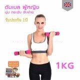 ดัมเบลผู้หญิงแพ็คคู่ สำหรับลดไขมันต้นแขน Cgo Dumbbell แพ็คคู่ 1 Kg รุ่น Soft Smart 1 Kg X 2 ชิ้น 2Kg ใหม่ล่าสุด