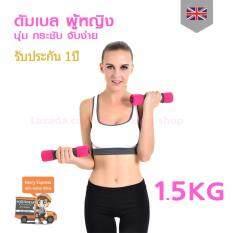 ซื้อ ดัมเบลผู้หญิงแพ็คคู่ สำหรับลดไขมันต้นแขน Cgo Dumbbell 1 5 Kg X 2ชิ้น รุ่น Soft Smart ใหม่ล่าสุด