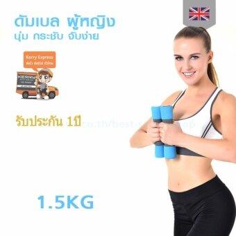 ดัมเบลผู้หญิงแพ็คคู่ สำหรับลดไขมันต้นแขน CGO Dumbbell รุ่น Soft smart แพ็คคู่ 1.5 KG x 2ชิ้น
