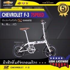 Chevrolet จักรยานพับได้ 16 นิ้ว/ตัวถัง อลูมิเนียม/เกียร์ Shimano 7 สปีด/รุ่น F-3 (สีขาว) By The Cycling Zone.