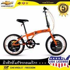 ขาย Chevrolet จักรยานพับได้ 20 นิ้ว ตัวถัง Alloy เกียร์ Shimano 7 Sp รุ่น Freedom สีส้ม