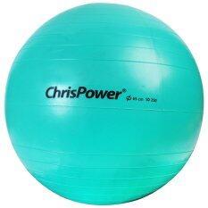 โปรโมชั่น Chris Power ยิมบอล พร้อมสูบมือ Power Exercise Ball 250Kg 65Cm Gn ใน กรุงเทพมหานคร