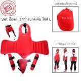 ส่วนลด ชุดป้องกันลำตัว Set ป้องกันอาการบาดเจ็บ ชุดป้องกันอาการบาดเจ็บ Pu สีแดง Unbranded Generic ใน กรุงเทพมหานคร
