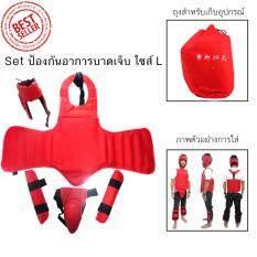 ขาย ชุดป้องกันลำตัว Set ป้องกันอาการบาดเจ็บ ชุดป้องกันอาการบาดเจ็บ Pu สีแดง เป็นต้นฉบับ