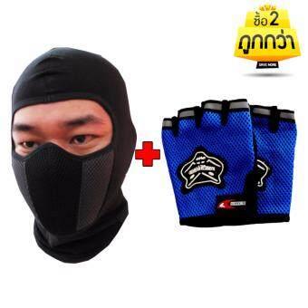 ซื้อ 2 ถูกกว่า!!KONGHTIHOD ถุงมือขับมอเตอร์ไซค์ข้อสั้น (สีน้ำเงิน) +หน้ากากมอเตอร์ไซค์ จักรยาน กันฝุ่นและแดด UV MASK99 - Black