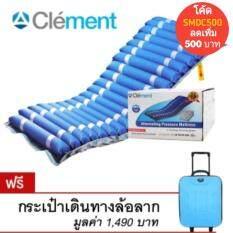 ราคา Clement ที่นอนลม ป้องกันแผลกดทับ สำหรับผู้ป่วยและผู้สูงอายุ รุ่น Qdc 300B ใหม่ ถูก