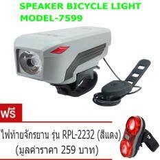ขาย Cma ไฟจักรยานสว่างมาก พร้อมแตรไฟฟ้า 350Lm Cree Xpg Hj 7599แถมฟรีไฟจักรยาน Rpl 2232 ไทย ถูก