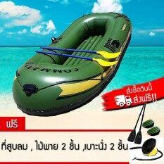 เรือยาง Commando ส่งฟรี!!! เรือตกปลา เรือประมง เรือสูบลม ขนาด 3-4ที่นั่ง รับน้ำหนักได้ 200โล เหมาะกับการผจญภัย หรือไปทะเล (สีเขียวเข้ม)