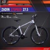 ทบทวน Coyote จักรยานเสือภูเขา 27 5 นิ้ว ตัวถัง Alloy เกียร์ Shimano 27 Speed รุ่น Zadin สีขาว เทา Coyote