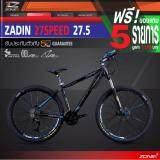 ซื้อ ฟรี ของแถม จักรยานเสือภูเขา 27 5 นิ้ว ตัวถัง Alloy เกียร์ Shimano 27 Speed Coyote รุ่น Zadin สีดำ น้ำเงิน Coyote ออนไลน์