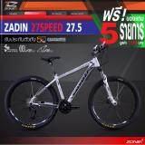 ขาย ฟรี ของแถม จักรยานเสือภูเขา 27 5 นิ้ว ตัวถัง Alloy เกียร์ Shimano 27 Speed Coyote รุ่น Zadin สีขาว เทา ไทย