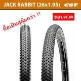 ขาย Cst Jack Rabbit 26 X 1 95 ขอบลวด 1 คู่ Cst ผู้ค้าส่ง