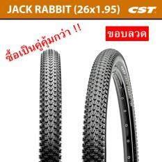 ซื้อ Cst Jack Rabbit 26 X 1 95 ขอบลวด 1 คู่ ใหม่