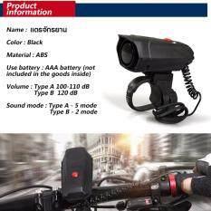 ราคา แตรไฟฟ้าจักรยาน Cycle Horns Mj Bike ออนไลน์