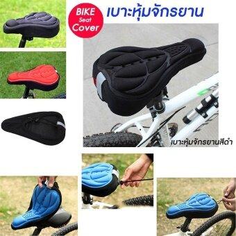 เบาะหุ้มจักรยาน เบาะจักรยาน จักรยาน ซิลิโคน แบบนุ่ม มีแถบสะท้อนแสง(สีดำ) Cycling Bicycle Gel Cover Cushion Seat Soft 3D Pad Silicone (Black)