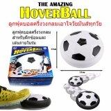 ทบทวน Dt Hover Ball ลูกฟุตบอลครึ่งวงกลม สำหรับซ้อมและเล่นในบ้าน