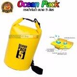 ขาย Dt กระเป๋ากันน้ำ Ocean Pack ขนาด 5 ลิตร Dt ถูก