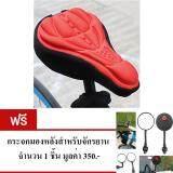 ขาย เบาะหุ้มอานจักรยาน ซิลิโคน สีแดง Bicycle 3D Silicone Soft Seat Cover With Cushion Soft Pad Red แถม กระจกมองหลังสำหรับจักรยาน มูลค่า 350