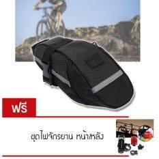 ราคา Elit กระเป๋าใต้จักรยาน ใต้อาน กระเป๋าใส่ของ จักรยานเสือภูเขา แถมฟรี ชุดไฟจักรยาน หน้า หลัง Elit