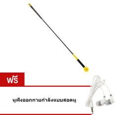 ส่วนลด Elit ไม้ซ้อมวงสวิง Strength And Tempo Trainer 48 นิ้ว Yellow แถมฟรี หูฟัง ออกกายกำลังแบบสอดหู Elit ใน กรุงเทพมหานคร