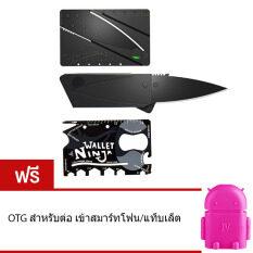ส่วนลด Elit มีดพับ บัตรเครดิต มีดการ์ด Ninja Wallet Card 18 In 1 Tools การ์ดอเนกประสงค์ แถมฟรี Otg สำหรับต่อ เข้าสมาร์ทโฟน แท็บเล็ต Elit