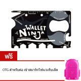 ราคา Elit Ninja Wallet Card 18 In 1 Tools การ์ดอเนกประสงค์ Black แถมฟรี Otg สำหรับต่อ เข้าสมาร์ทโฟน แท็บเล็ต Elit ใหม่