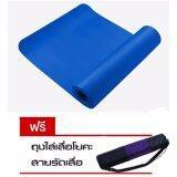 ราคา Yifun Yoga Mat 10 Mm เสื่อโยคะ หนา 10มิล ขนาด 183X61 Cm เป็นต้นฉบับ