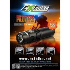 ราคา Extbike Pilot 3 ไฟหน้าจักรยาน ใหม่