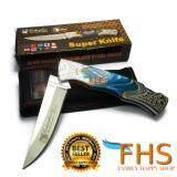 ขาย Fhs Columbia G297 By Super Knife มีดพับด้ามลายมุข 19 Cm ด้ามลายมุขสวยงาม ผู้ค้าส่ง
