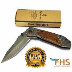 ซื้อ Fhs Folding Knife Browning X66 มีดพับ ขนาดใบรวมด้าม 20 Cm ระบบกางใบมีดแบบไว ใหม่