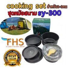 FHS SY-300 Outdoor Camping Cooking Set ชุดหม้อสนามแคมป์ปิ้งสำหรับ2-3คน(ชุดกลาง)