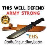 ราคา Fhs มีดเดินป่า This Well Defend Army Strong ขนาดใหญ่ ใบรวมด้าม 38Cm ใบชนิดหนา 5 มิล หนาสุด ออนไลน์