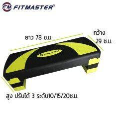 Fitmaster Aerobic Step Ir97302 สเต็ปเปอร์สำหรับเล่นแอโรบิค (สีดำ เขียว).