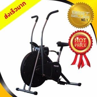 Gadget So Cool จักรยานออกกำลังกายรุ่น Air Bike (สีดำ)
