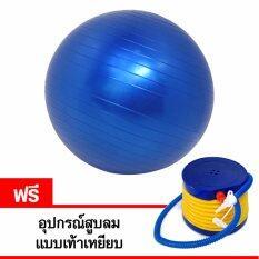ซื้อ Galaxy ลูกบอลโยคะ Yoga Ball ขนาด 55 ซม สีน้ำเงิน แถมฟรี อุปกรณ์สูบลมแบบเท้าเหยียบ