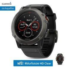 ราคา Garmin Fenix 5X ที่สุดของนาฬิกาออกกำลังกายมัลติสปอร์ต ประกันศูนย์ไทย 1 ปี ฟรี ฟิล์มกันรอย Garmin เป็นต้นฉบับ