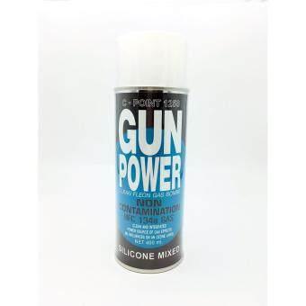 GAS GUN POWER แก็สเบา แก๊สสำหรับปืนบีบีกัน