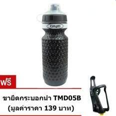 ขาย Giyo กระบอกน้ำ สำหรับจักรยาน 600 Mlแถมฟรีขายึดกระบอกน้ำ Tmd05B Gateway เป็นต้นฉบับ