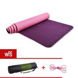ราคา Gjyoga เสื่อโยคะ Tpe หนา 6Mm สีม่วงเข้ม แถมฟรี กระเป๋า สายรัด ราคาถูกที่สุด
