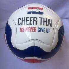 ส่วนลด H3 ลูกฟุตบอล รุ่น Triple H Never Give Up เชียร์ไทย เบอร์5