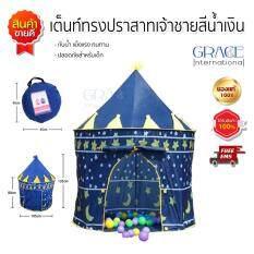 ราคา Happy For Kids เต้นท์ทรงปราสาท เจ้าชายและเจ้าหญิง สวยงามเหมาะสำหรับโลกแห่งจินตนาการของเด็กๆ Grace