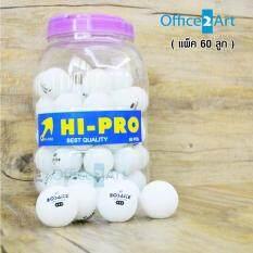 Hi-Pro ลูกปิงปอง ลูกปิงปองพลาสติก สีขาว (แพ็ค 60 ลูก) By Office2art.