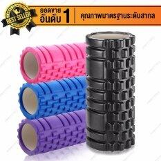 ซื้อ Homefittools Foam Roller โฟมโรลเลอร์ โฟมนวดกล้ามเนื้อ โฟมโยคะ ไซส์ L ถูก กรุงเทพมหานคร
