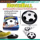 ราคา Hover Ball ลูกฟุตบอลครึ่งวงกลม สำหรับซ้อมและเล่นในบ้าน Oemgenuine ใหม่