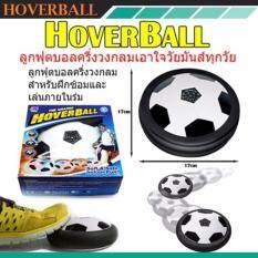 ราคา Hover Ball ลูกฟุตบอลครึ่งวงกลม สำหรับซ้อมและเล่นในบ้าน ราคาถูกที่สุด