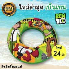 ขาย ห่วงยาง เบ็นเทน Ben 10 ห่วงยางว่ายน้ำ ขนาดใหญ่ 24 นิ้ว ลิขสิทธิ์ของแท้ คุณภาพดี ลายสวยชัด Ben 10 เป็นต้นฉบับ