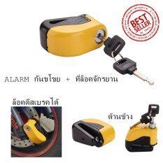 ขาย Inspy Alarm ที่ล็อคจักรยาน ล็อคดิสเบรก พร้อมสัญญาณกันขโมย สีเหลือง Yellow ผู้ค้าส่ง